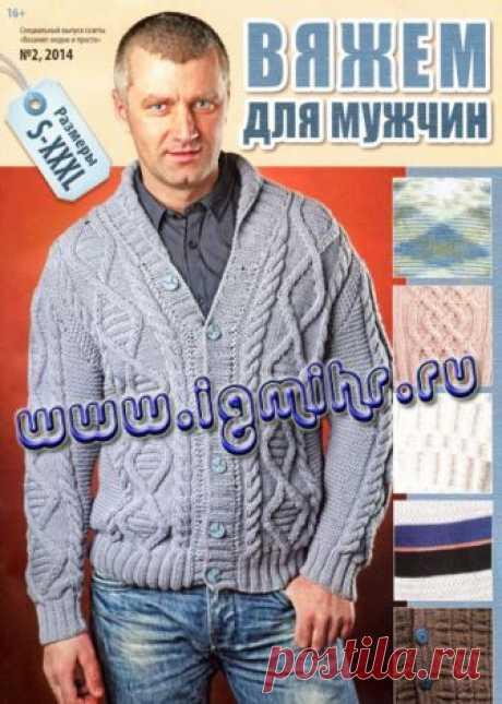 Вязание модно и просто №2 2014 Вяжем для мужчин