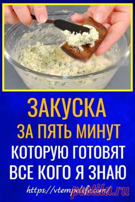Закуска за 5 минут, которую готовят все, кого я знаю: быстро, вкусно и доступно! | В темпі життя