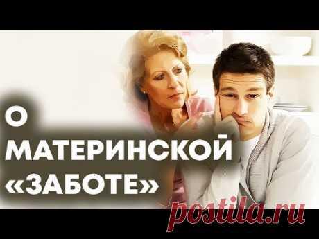 О любви матери к сыну