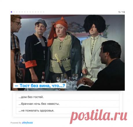 Тест. Закончите знаменитые фразы героев советских фильмов