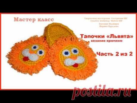 """МК Тапочки """"Львята"""" (вязание крючком) - запись пользователя ТМ Сестрички ЕМ (Евгения и Марина) в сообществе Вязание крючком в категории Детская одежда крючком. Схемы"""
