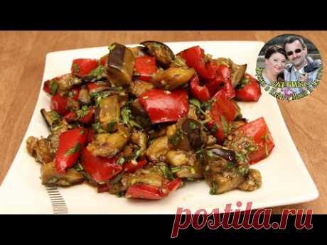 БАКЛАЖАНЫ И БОЛГАРСКИЙ ПЕРЕЦ. Безумно вкусный салат. Летний, легкий и очень полезный.