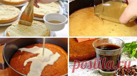Пропитка для бисквита делает сухой корж более изысканным. Из пропитанного бисквита делают торты, пирожные, рулеты. 1. Шоколадная пропитка Ингредиенты ✓ Масло сливочное — 100 г, ✓ какао порошок — 1 столовая ложка, ✓ сгущенное молоко — пол банки. Приготовление Готовим на водяной бане: наливаем в...