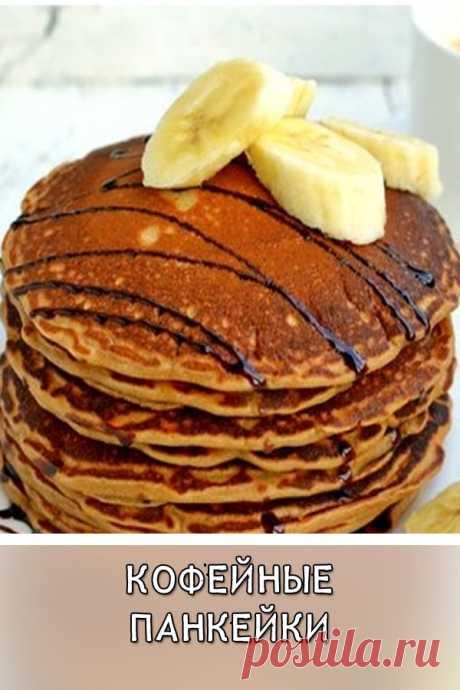Кофейные панкейки Семейный завтрак можно разнообразить, приготовив кофейные оладьи, или панкейки. Панкейки с интересной добавкой, растворимым кофе, имеют приятный вкус и нежный ароматом, они получаются воздушными и очень вкусными!