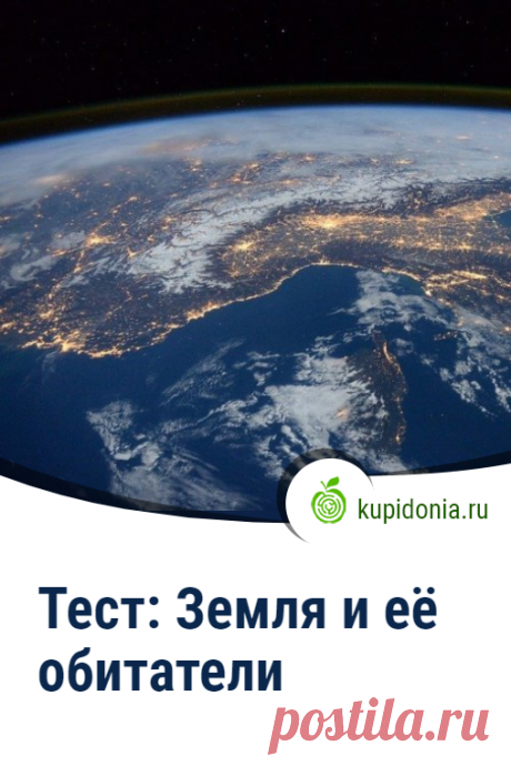 Тест: Земля и её обитатели. Интересный тест о нашей планете и тех, кто живет на ней. Проверьте свои знания!