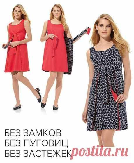 Удобное двустороннее платье
