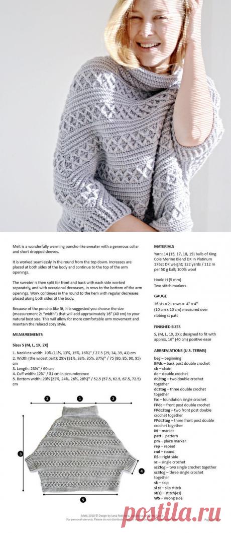 Melt Crochet pattern by Lena Fedotova.Идеи.