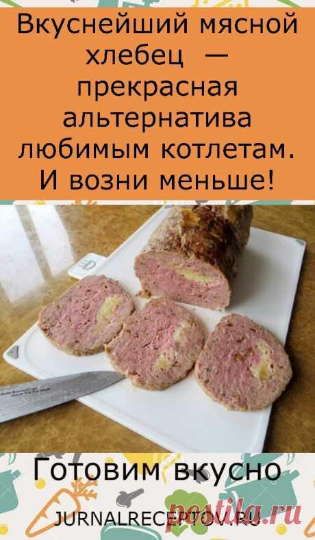 Вкуснейший мясной хлебец — прекрасная альтернатива любимым котлетам. И возни меньше!