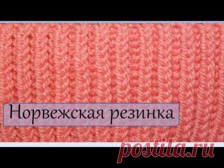 Норвежская резинка подходит для вязания шапок, пуловеров, свитеров, резинок для носков и варежек . В данном видеоуроке по вязанию спицами для начинающих дана...