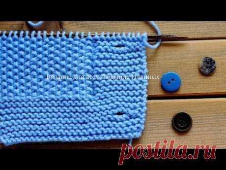 Горизонтальная петля для пуговицы на планке из платочной вязки.