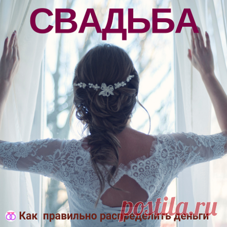 Как планировать бюджет на свадьбу - Свадьба моей мечты Как правильно спланировать расходы на свадьбу, что из бюджета можно исключить, а каких трат избежать не получится? Все зависит от …