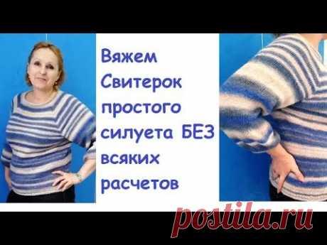 Вяжем Свитер свободного  силуэта БЕЗ всяких расчетов