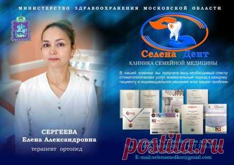 НАШИ ВЕДУЩИЕ СТОМАТОЛОГИ А ведущий специалист стоматолог Елена Александровна, наша жемчужина терапевт-ортопед Королев. Многие специально приезжают из Москвы, Щелково и дальних районов города, чтобы пройти лечение именно у неё. В нашей клинике «Селена Дент» работают только высококвалифицированные специалисты с большим опытом и профессиональными навыками самого высокого уровня-это наша главная семейная стоматология Королёв. Врачи стоматологической клиники «Селена Дент», участвуют в международных
