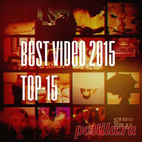 ТОП 15 клипов 2015 года! Лучшее видео | Soulplay Radio Blog - Музыкальный Блог