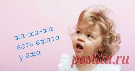 Развитие речи: чистоговорки | Рядом с детьми | Яндекс Дзен