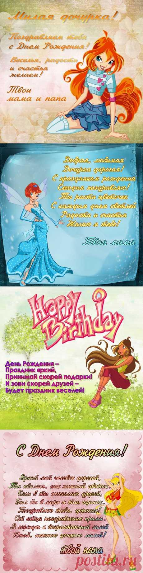 Открытки поздравления на День рождения для девочки с Winx, Винкс на день рождения, Поздравления с днем рождения, pra3dnuk.ru