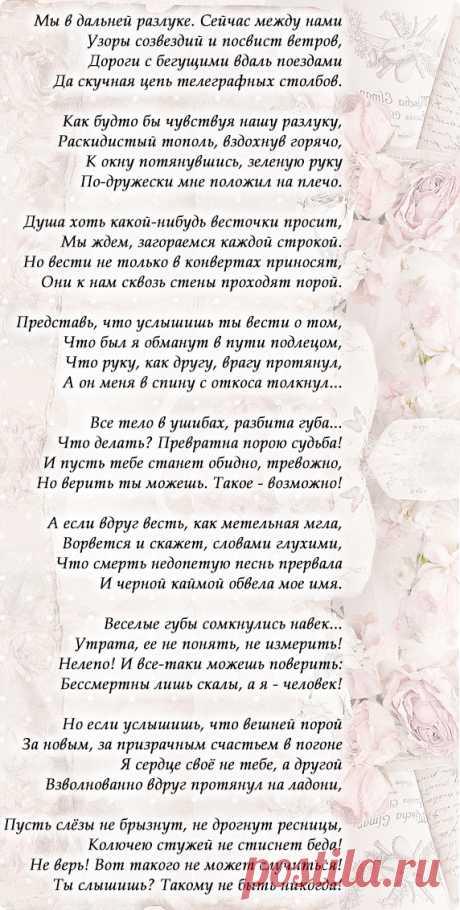 Эдуард Асадов - Письмо любимой
