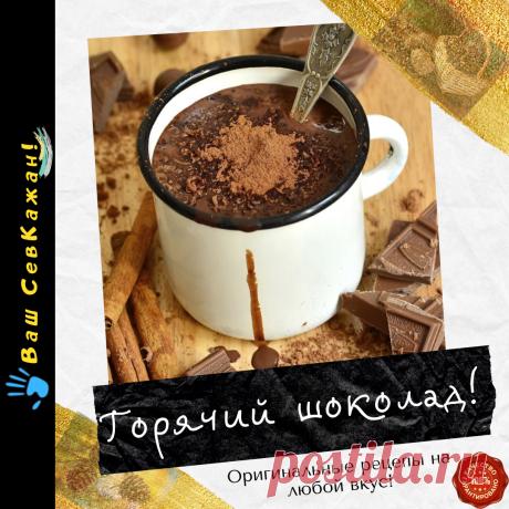 Рецепт вкусного горячего шоколада, от СевКажан