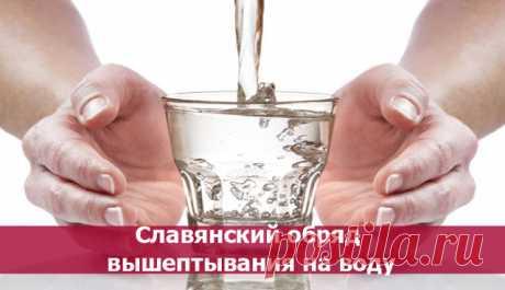 Славянский обряд вышептывания на воду.  Вышёптывание на воду - это обряд, извлекающий негативные программы из души и ауры человека в воду, для освобождения его от испугов, заикания, навязчивых идей. Отличается от нашептывания на воду тем, …