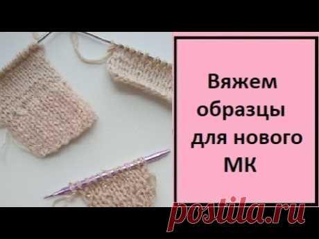 Вязание. Как вязать образцы? учимся вязать образцы