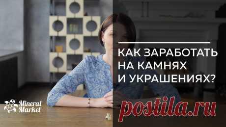 Минерал Маркет-ВИДИО
