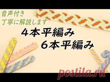 #46【4本平編み6本平編み】How to weave 音声付きで解説 - YouTube 4 плоское плетение и 6 плоское плетение