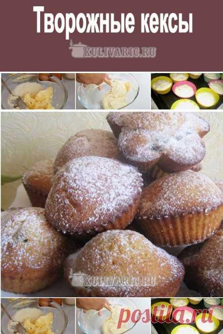 Творожные кексы ⋆ Кулинарная страничка