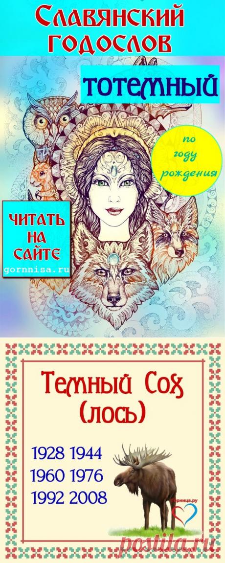 Славянский годослов. Тотемное животное по году рождения | ГОРНИЦА %