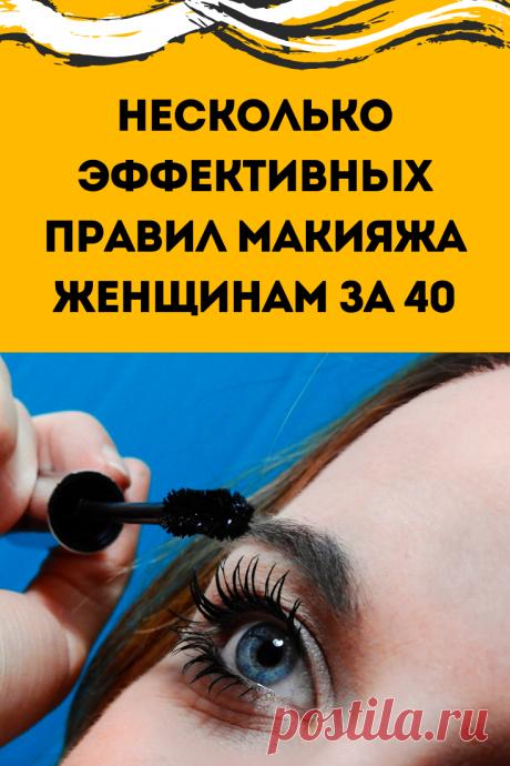 Мы поделимся некоторыми эффективными и действенными правилами макияжа, если вам за сорок.