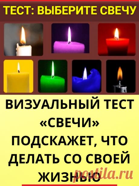 Визуальный тест «Свечи» подскажет, что делать со своей жизнью