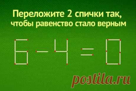 Задача - переложить 2 спички 6-4=0