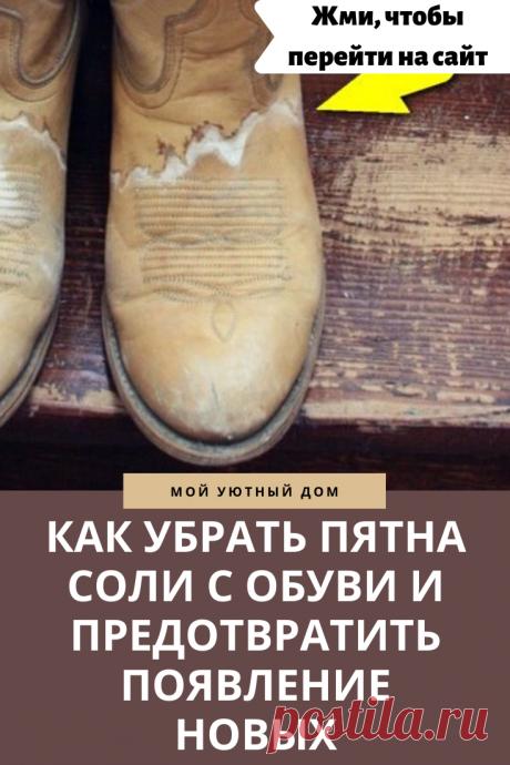 Отличные советы как убрать пятна на обуви