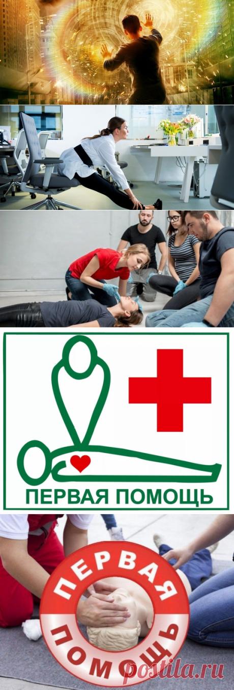 Практические навыки позволяющие вовремя прийти другим людям на помощь и даже в некоторых ситуациях спасти жизнь 📛 📛 📛