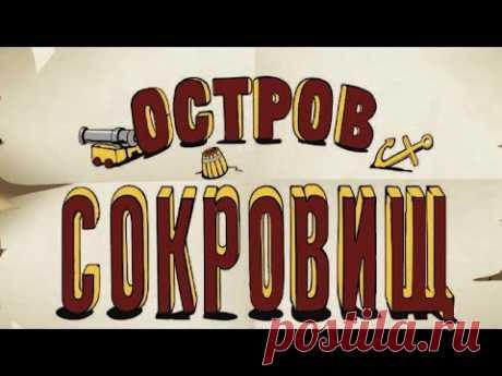 Остров сокровищ (1988) Советский мультфильм | @Русские мультфильмы