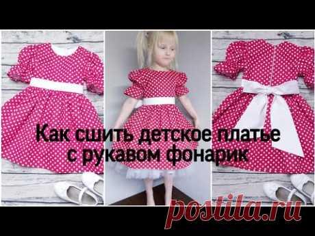 Как сшить детское платье с рукавом фонарик