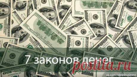 (+1) тема - 7 законов денег | ДЕЛАЙ ДЕНЬГИ