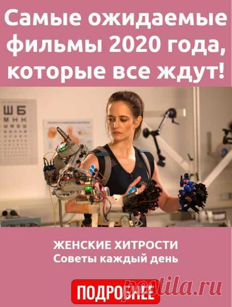 Самые ожидаемые фильмы 2020 года, которые все ждут!