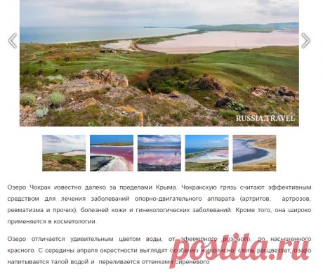 Крым – главные достопримечательности   RUSSIA.TRAVEL