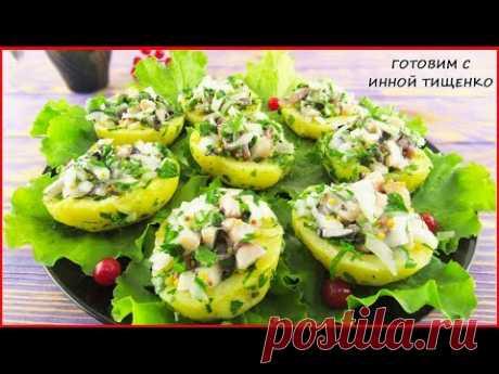 Быстрая ЗАКУСКА из селедки и картошки на праздничный стол