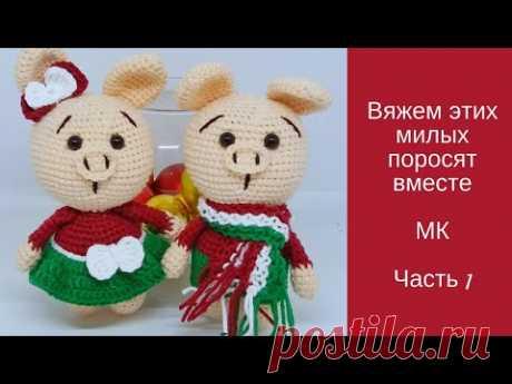 Амигуруми  Вязаные свинки крючком к Новому году   Мастер класс  Вяжем этих милых поросят вместе