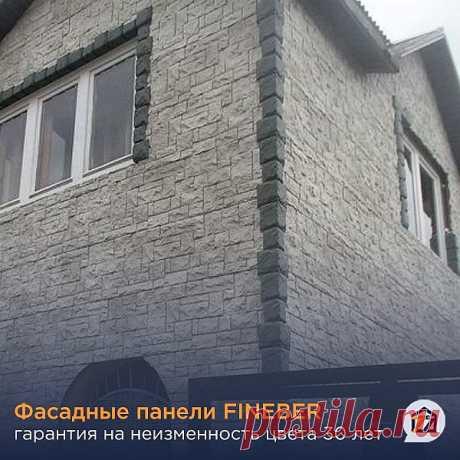 Фасадные панели FINEBER - гарантия на неизменность цвета 30 лет