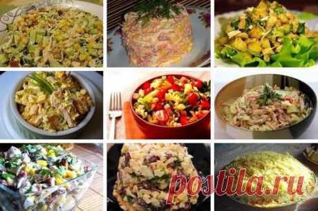 9 вкуснейших салатов.