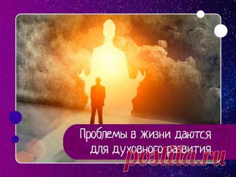 Проблемы в жизни даются человеку для его духовного развития