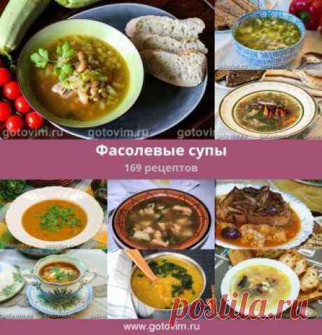 Фасолевые супы, 169 рецептов, фото-рецепты Для приготовления фасолевых супов используют зеленую стручковую фасоль, бобы сухой фасоли, которой на магазинных полках великое множество и консервированную красную и белую фасоль