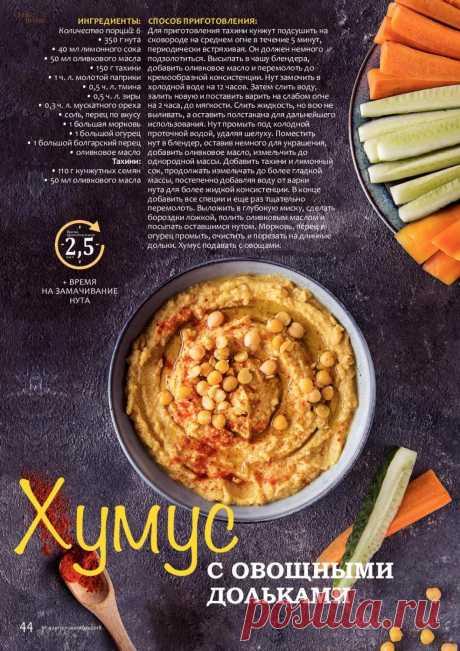 Хумус с овощными дольками