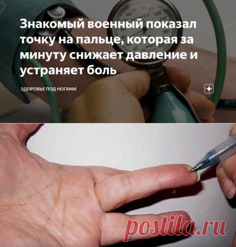 Знакомый военный показал точку на пальце, которая за минуту снижает давление и устраняет боль | Здоровье под ногами | Яндекс Дзен