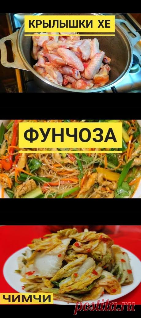 КОРЕЙСКИЕ САЛАТЫ | Narina Medvedeva | Рецепты простой и вкусной еды на Постиле
