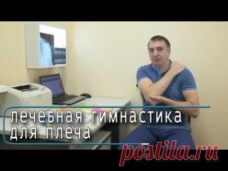 Gymnastics for treatment of a shoulder, exercise for treatment of pain in shoulders
