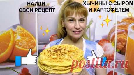 Hychina - the tasty recipe of flat cake on kefir with cheese and Hychina's potato with cheese and potatoes the step-by-step recipe of preparation of a national dish of Karachays and Balkars. Ingredients on the recipe of hychin with cheese on kefir: For...