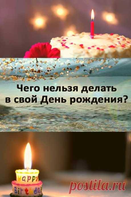 Что нельзя делать в свой день рождения  День рождения считается очень важным с точки зрения энергетики днем. Неудивительно, что с ним связано много примет. И если их соблюдать, удача, счастье и успех будут сопутствовать вам во всех начинаниях.